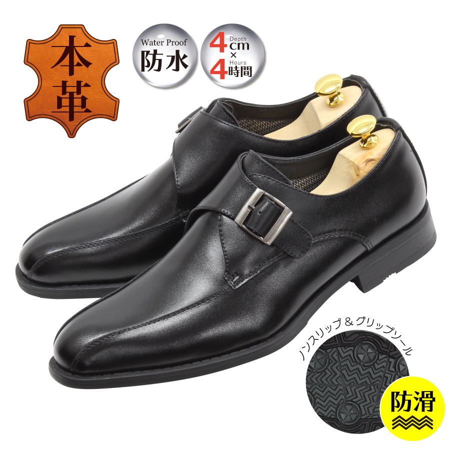 本革 アウトレット 防水仕様のモンクストラップビジネスシューズ 防水 ビジネスシューズ 革靴 期間限定 モンクストラップ 紳士靴