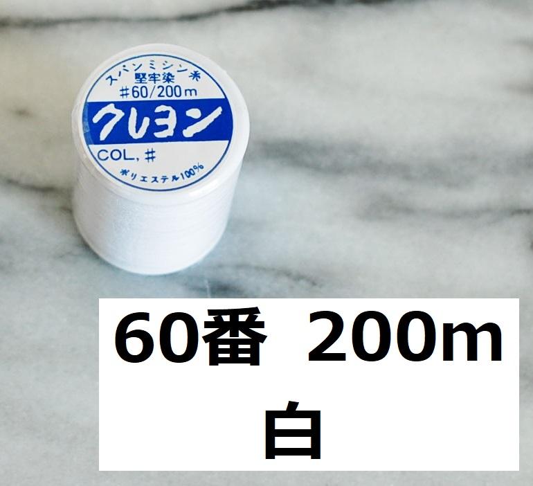 メール便240円OK 60番 ブランド品 200m 白 セール特価 ミシン糸