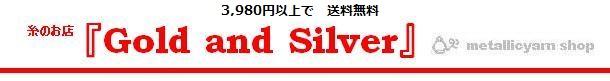 糸のお店「Gold and Silver」:糸のお店ゴールドアンドシルバー*ミシン糸・刺繍・手芸・メタリック金銀