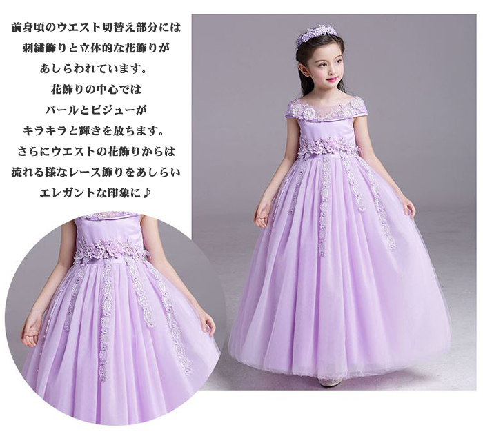 97b47d74b6d2 Child dress purple blue white off shoulder embroidery long dress flower  girl Seven-Five-Three Festival Tulle skirt event party dress wedding  ceremony ...