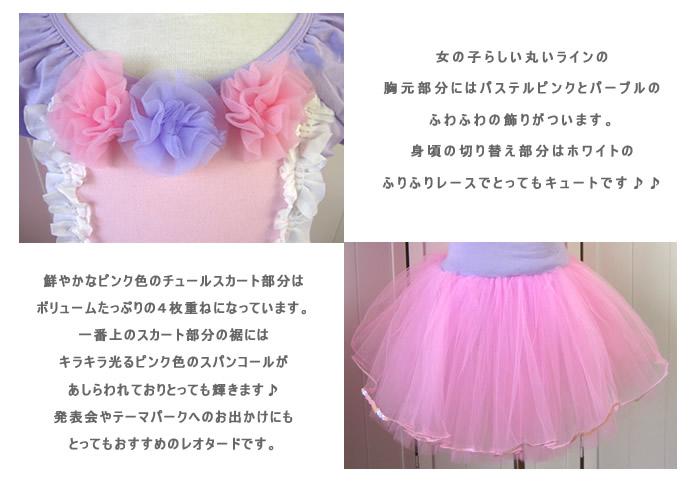 4060b25bf Dress shop GOLDBUNNY  Cute is Pastel pink and purple Leotard dance ...