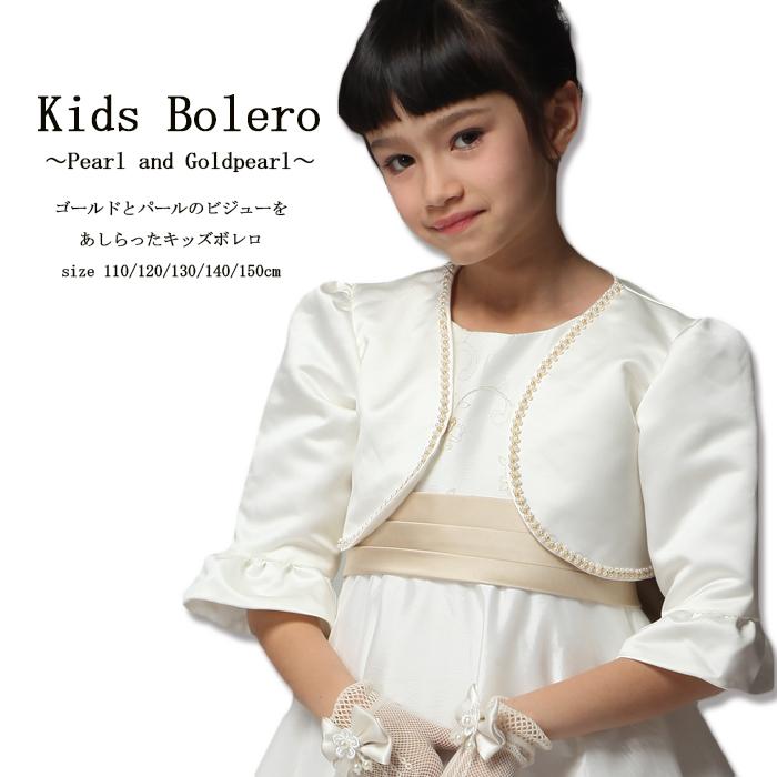Wedding Dresses Bolero.Have Quality Kids Bolero Dress Children Dresses Gloss Silk Taffeta Style Material White White Children Dress Bolero Children Announces Board Of Child