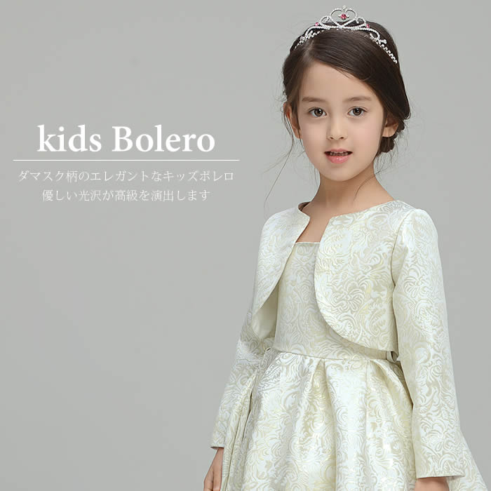 Kids Bolero Child Dress More Elegantly Embroidered Bolero Child Dress Bolero 110 120 130 140 150 160 Cm Kids Dress Wedding Children Dress