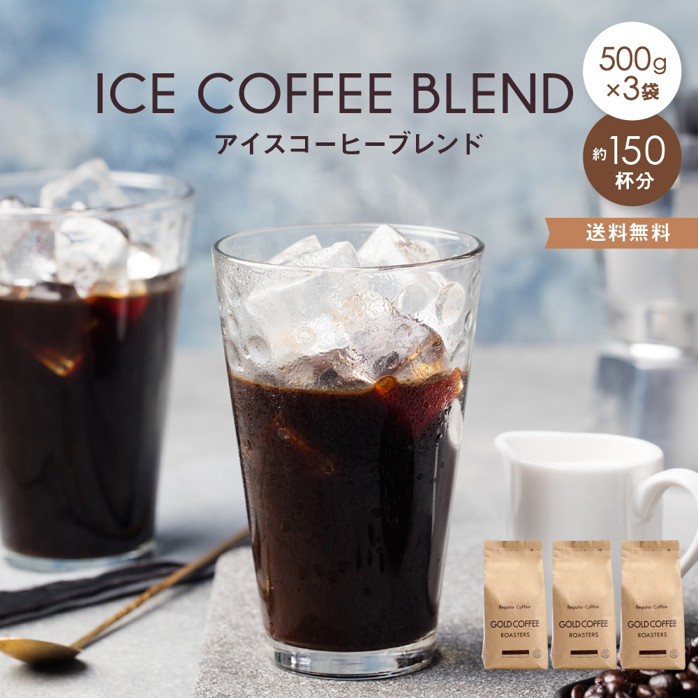 喫茶店で使用の苦味とコクを強調したアイスコーヒー 冷やして飲んでいただくには最高級のアイスコーヒーです コーヒー豆 送料無料 アイスコーヒー 1.5kgセット ゴールド珈琲 自家焙煎 たっぷり 500g 3袋 アイスコーヒー豆 レギュラーコーヒー こーひー プレゼント ランキングTOP10 ありがとう 高級 新着 おいしい 感謝 コーヒー1.5kg コーヒー専門店 月間優良ショップ受賞 ポッキリ 美味しい お礼