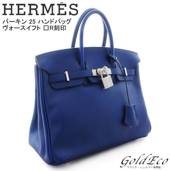 【中古】HERMES エルメス バーキン25 ハンドバッグトートバッグ レザー□R刻印 2014年製造ブルーサフィール 青 ブルーヴォースイフト