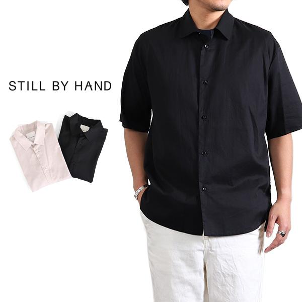 STILL BY HAND スティルバイハンド プレーンシャツ SH0182 (メンズ)
