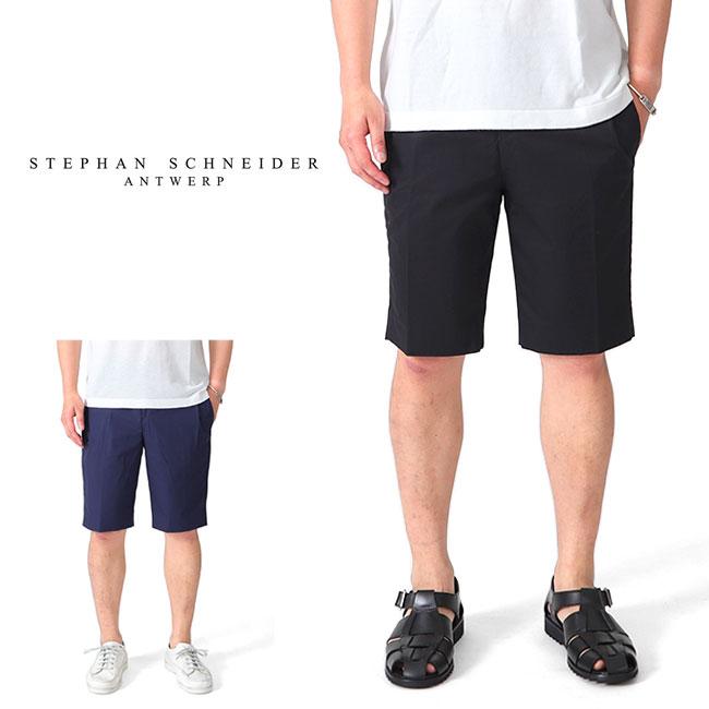 【SALE 30%OFF】STEPHAN SCHNEIDER ステファンシュナイダー コットンポプリン ショーツ 34 52 34 54 ショートパンツ (メンズ)