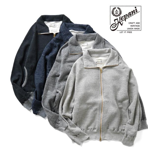 Kepani ケパニ スタンドカラ― ジップアップ スウェットジャケット Great Smoky KP1406MS 裏起毛 (メンズ レディース)