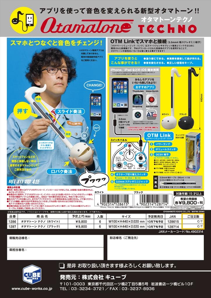 明和電機 オタマトーン テクノ ホワイト(取寄商品)