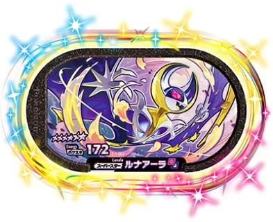 ポケモンメザスタ スーパータッグ1弾 ☆6 ルナアーラ 2-1-002