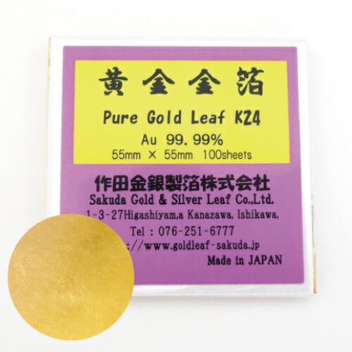 【ネコポス可】金箔 黄金箔 55ミリ 100枚入 工芸品づくりに クラフト DIY