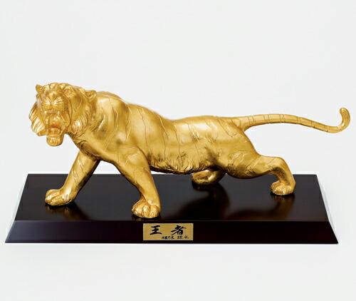 金箔虎置物 「王者」 合金製