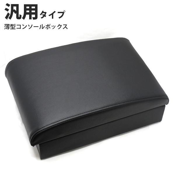 年末年始大決算 汎用コンソールボックス 安心の定価販売 安心の日本製