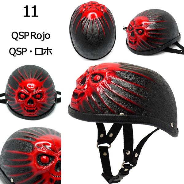 스 컬 헬멧 하프 헬멧 12 종