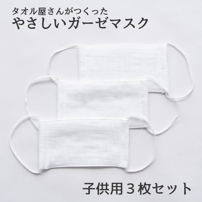 海外輸入 お肌にやさしい綿100%ガーゼ素材 安心安全の日本製子供用マスク タオル屋さんがつくったやさしいガーゼマスク子供用3枚組 洗って繰り返し使えて衛生的 数量限定販売 メーカー直販価格 洗える ガーゼ 激安挑戦中 綿100% 追跡メール便 2セットまで 対応可 感染予防キャンペーン 日本製 マスク