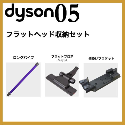 [送料無料] ダイソン v6フラットヘッド収納セット (パイプ/フラットヘッド/壁掛けブラケット) dyson v6 dc61 | 掃除機 コードレス パーツ マットレス アダプター アタッチメント 延長ホース 延長 クリーナー スティック セパレートツール 掃除 ツール ノズル