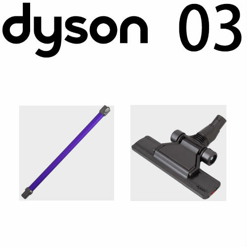 ダイソン v6フラットヘッドセット (ロングパイプ/フラットフロアヘッド) dyson v6 dc61 | 掃除機 コードレス パーツ マットレス アダプター アタッチメント 延長ホース 延長 クリーナー スティック セパレートツール 掃除 ツール ノズル ハンディクリーナー