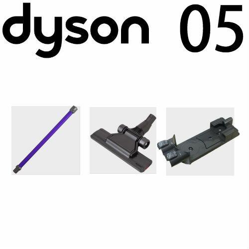 ダイソン v6フラットヘッド収納セット (パイプ/フラットヘッド/壁掛けブラケット) dyson v6 dc61 | 掃除機 コードレス パーツ アダプター アタッチメント 延長ホース 延長 クリーナー スティック セパレートツール 掃除 ツール