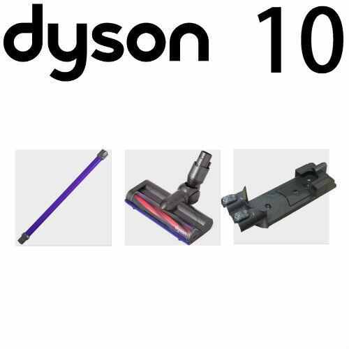 ダイソン v6モーターヘッド収納セット (パイプ/カーボンヘッド/壁掛けブラケット) dyson v6 dc61 | 掃除機 コードレス パーツ アダプター アタッチメント 延長ホース 延長 クリーナー スティック セパレートツール 掃除 ツール