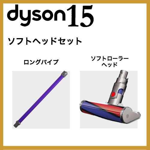 【楽天市場】 送料無料 ダイソン V6ソフト