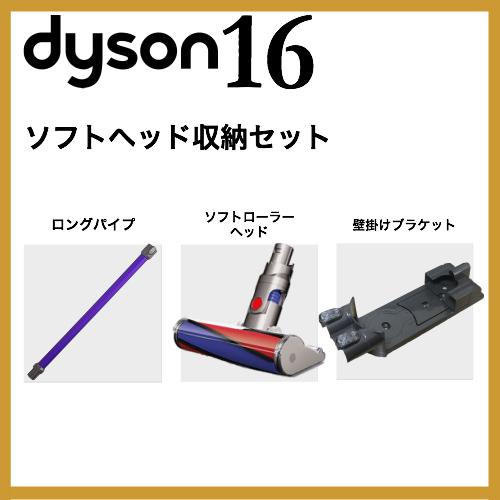 [送料無料] ダイソン v6ソフトヘッド収納セット (パイプ/ソフトヘッド/壁掛けブラケット) dyson v6 dc61 | 掃除機 コードレス パーツ アウトレット アダプター アタッチメント 延長ホース 延長 クリーナー スティック セパレートツール 掃除 ツール ノズル