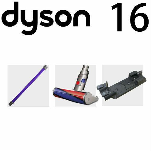 DC58 DC59 DC61 DC62 V6 対応 ダイソン v6ソフトヘッド収納セット (パイプ/ソフトヘッド/壁掛けブラケット) dyson v6 dc61 | 掃除機 コードレス パーツ アダプター アタッチメント 延長ホース 延長 クリーナー スティック セパレートツール 掃除 ツール ノズル