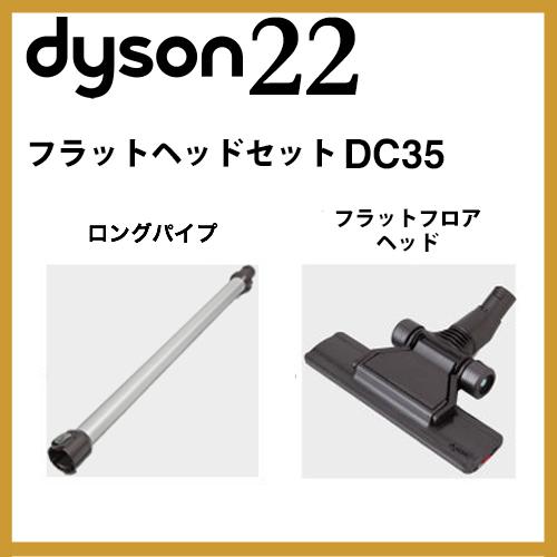 (パイプ/フラットヘッド/互換壁掛けブラケット2) | マットレス v6 コードレス パーツ 延長 ダイソン アダプター ツール フラットヘッド互換収納セット ノズル アタッチメント 掃除 掃除機 クリーナー 延長ホース [送料無料] スティック dyson dc61 dc62 セパレートツール