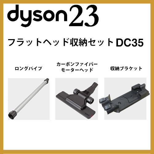[送料無料] ダイソン dc35フラットヘッド収納セット(ロングパイプ/フラットフロアヘッド/収納ブラケット)dc34 dyson | 掃除機 コードレス パーツ マットレス アダプター アタッチメント 延長ホース 延長 クリーナー スティック セパレートツール 掃除 ツール ノズル