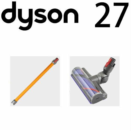 ダイソン v8ダイレクトヘッドセット(ロングパイプ/ダイレクトドライブクリーナーヘッド) dyson v8 | 掃除機 コードレス パーツ アウトレット アダプター アタッチメント 延長ホース 延長 クリーナー スティック セパレートツール 掃除 ツール ノズル