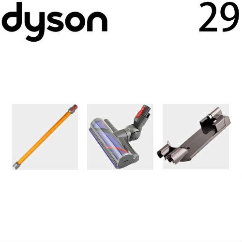ダイソン v8 ダイレクトヘッド収納セット(ロングパイプ/ダイレクトドライブクリーナーヘッド/収納ドック) dyson | 掃除機 コードレス パーツ マットレス アダプター アタッチメント 延長ホース 延長 クリーナー スティック セパレートツール 掃除 ツール