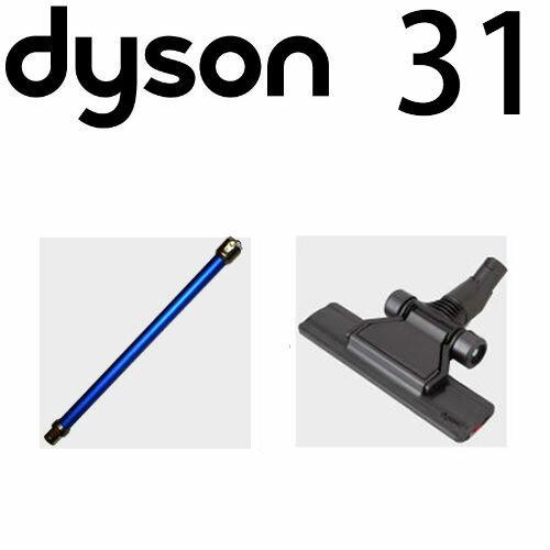 ダイソン dc45 フラットヘッドセット (ロングパイプ/フラットフロアヘッド) dyson dc43 dc44 | 掃除機 コードレス パーツ アウトレット アダプター アタッチメント 延長ホース 延長 クリーナー スティック セパレートツール 掃除 ツール ノズル