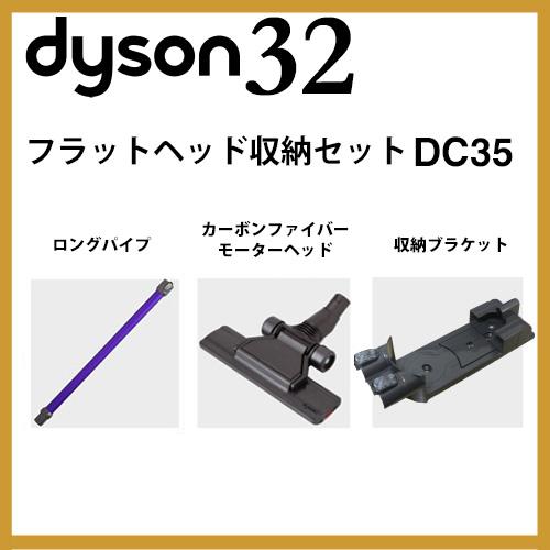 [送料無料] ダイソン dc45 フラットヘッド収納セット (ロングパイプ フラットフロアヘッド 収納ブラケット) dyson dc43 dc44 | 掃除機 コードレス パーツ アウトレット アダプター アタッチメント 延長ホース 延長 クリーナー スティック セパレートツール 掃除