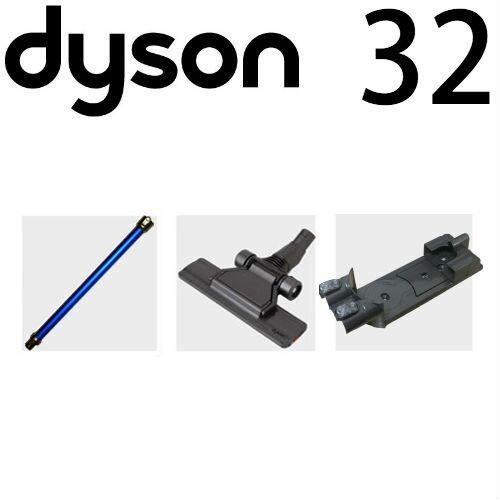 ダイソン dc45 フラットヘッド収納セット (ロングパイプ フラットフロアヘッド 収納ブラケット) dyson dc43 dc44 | 掃除機 コードレス パーツ マットレス アダプター アタッチメント 延長ホース 延長 クリーナー スティック セパレートツール 掃除