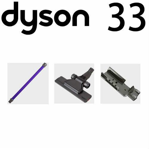 [送料無料] ダイソン v6 フラットヘッド互換収納セット (パイプ/フラットヘッド/互換壁掛けブラケット2) dyson dc61 dc62   掃除機 コードレス パーツ アウトレット アダプター アタッチメント 延長ホース 延長 クリーナー スティック セパレートツール 掃除