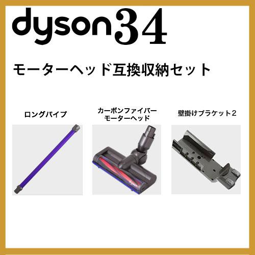 [送料無料] ダイソン v6 モーターヘッド互換収納セット (パイプ/カーボンヘッド/互換 壁掛けブラケット2) dyson dc61 dc62 | 掃除機 コードレス パーツ アウトレット アダプター アタッチメント 延長ホース 延長 クリーナー スティック セパレートツール