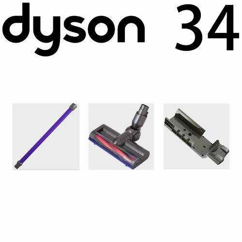 [送料無料] ダイソン v6 モーターヘッド互換収納セット (パイプ/カーボンヘッド/互換 壁掛けブラケット2) dyson dc61 dc62   掃除機 コードレス パーツ アウトレット アダプター アタッチメント 延長ホース 延長 クリーナー スティック セパレートツール