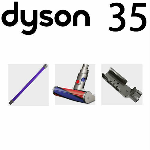 ダイソン v6ソフトヘッド互換収納セット (パイプ/ソフトヘッド/互換 壁掛けブラケット2) dyson dc61 dc62 | 掃除機 コードレス 部品 アタッチメント ノズル パーツ 付属品 付属 ツール ハンディクリーナー 掃除 アダプター 延長 ハンディ クリーナー