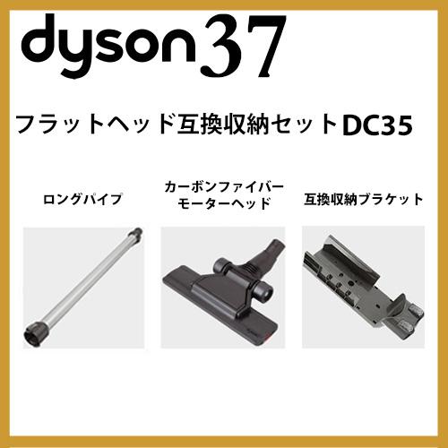 [送料無料] ダイソン dc35フラットヘッド互換収納セット(ロングパイプ/フラットフロアヘッド/互換収納ブラケット)dc34 dyson | 掃除機 コードレス パーツ アウトレット アダプター アタッチメント 延長ホース 延長 クリーナー スティック セパレートツール