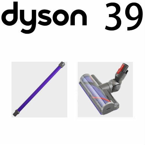 [送料無料] ダイソン v6ダイレクトヘッドセット(ロングパイプ/ダイレクトドライブクリーナーヘッド)dyson dyson v6 dc61 | 掃除機 コードレス パーツ アウトレット アダプター アタッチメント 延長ホース 延長 クリーナー スティック セパレートツール 掃除 ツール ノズル