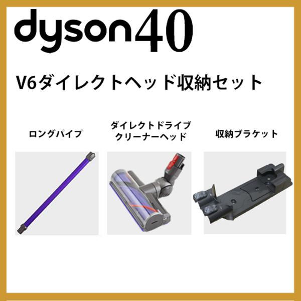 [送料無料] ダイソン v6 ダイレクトヘッド収納セット(ロングパイプ/ダイレクトドライブクリーナーヘッド/収納ドック) dyson | 掃除機 コードレス パーツ アウトレット アダプター アタッチメント 延長ホース 延長 クリーナー スティック セパレートツール
