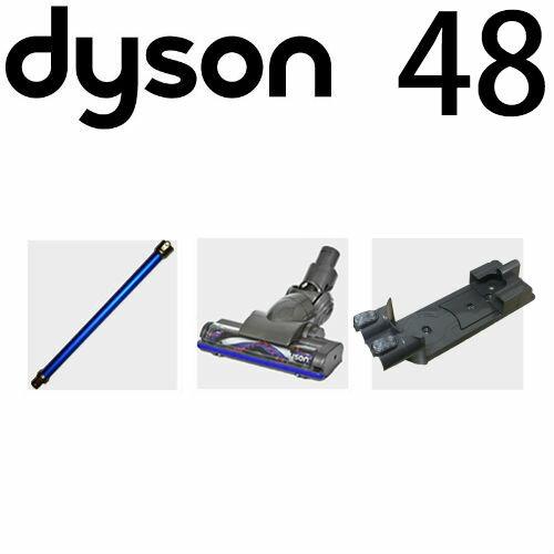 [送料無料] ダイソン dc45 モーターヘッド収納セット (ロングパイプ モーターヘッド 収納ブラケット) dyson dc43 dc44 | 掃除機 コードレス パーツ アウトレット アダプター アタッチメント 延長ホース 延長 クリーナー スティック セパレートツール 掃除