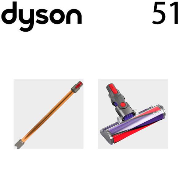 ダイソン v10 ソフトヘッドセット(v10ロングパイプ/v10ソフトローラークリーナーヘッド)dyson | 掃除機 コードレス パーツ アダプター アタッチメント 延長ホース 延長 クリーナー スティック セパレートツール 掃除 ツール ノズル