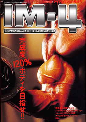 【全4巻】ウェイトトレーニングの決定版! 完成度120%ボディを目指せ! 月刊IRONMAN MAGAZINE増刊号 IM-4