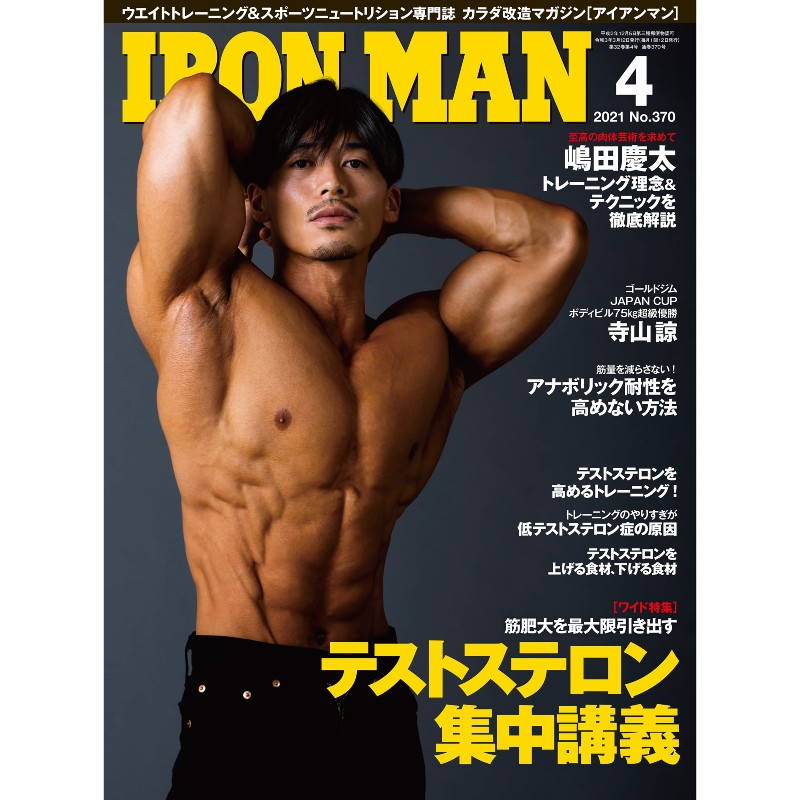 ウェイトトレーニング スポーツニュートリション専門誌 月刊IRONMAN 日本最大級の品揃え アイアンマン 2021年4月号 MAGAZINE 時間指定不可