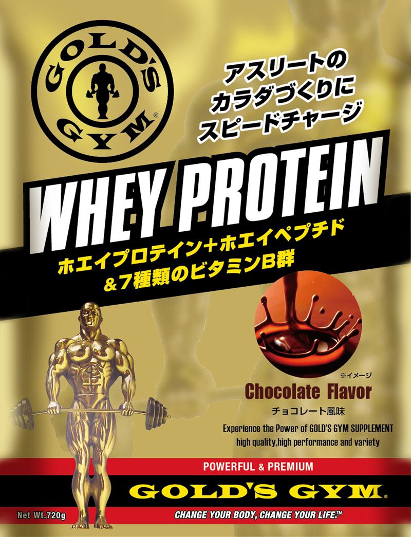 GOLD'S GYM(ゴールドジム)ホエイプロテイン チョコレート風味1500g |プロテインサプリメント プロテイン 溶けやすい 健康食品 たんぱく質 タンパク質 筋力 ホエイ golds gold ビタミン ペプチド アミノ酸 BCAA bcaa WPI wpi