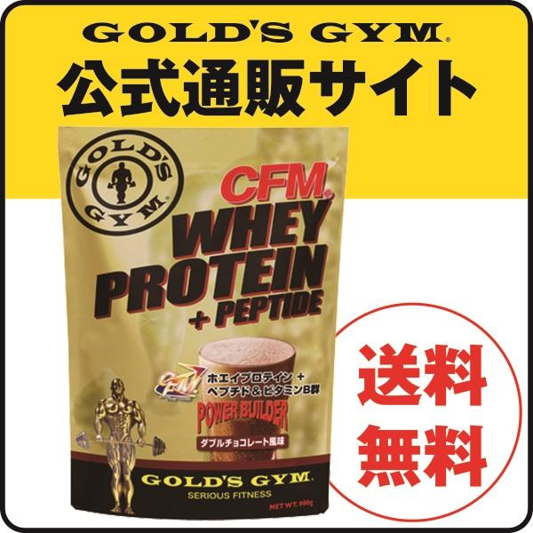 【高品質ホエイプロテイン】GOLD'S GYM(ゴールドジム)ホエイプロテイン ダブルチョコレート風味 2kg |プロテインサプリメント プロテイン 健康食品 たんぱく質 タンパク質 筋力 ホエイ golds gold ビタミン ペプチド アミノ酸 BCAA bcaa