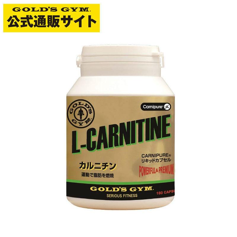 【燃焼サポート】GOLD'S GYM(ゴールドジム)L-カルニチン サプリメント サプリ 栄養補助食品 健康食品 ダイエットサプリメント ダイエットサプリ ダイエット 燃焼系サプリ ダイエットサポート シェイプアップ ダイエット商品 減量サポート