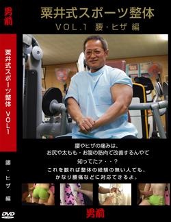 ボディビルDVD 粟井式スポーツ整体DVD Vol.1 腰・ヒザ編