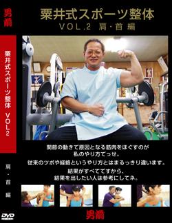 ボディビルDVD粟井式スポーツ整体DVD Vol.2肩・首編