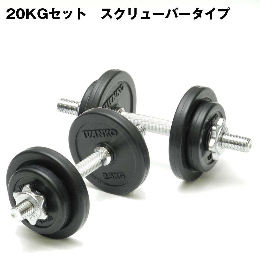 【Φ28mm高品質ダンベルセット】IVANKO(イヴァンコ)社製SDRUB-20kgセット スクリューバータイプ